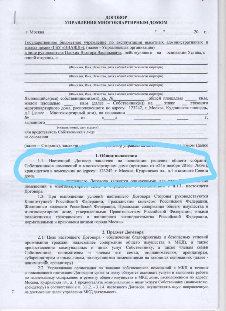 Договор с ГБУ «ЭВАЖД» 2017 года 1 (1/3)
