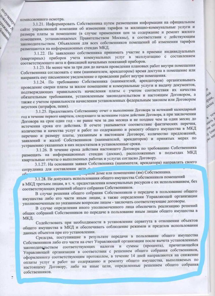 Договор с ГБУ «ЭВАЖД» 2017 года 1 (2/3)