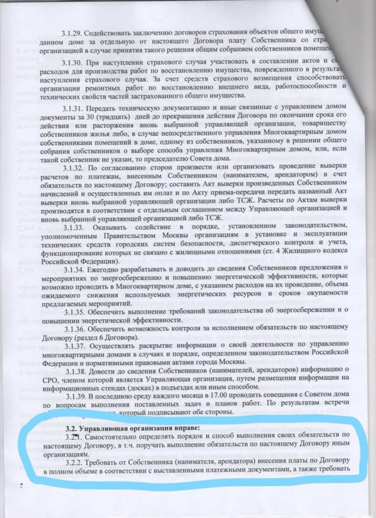 Договор с ГБУ «ЭВАЖД» 2017 года 1 (3/3)