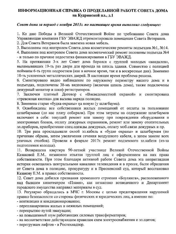 Информационная справка СД за 4 года деятельности (лист 1)