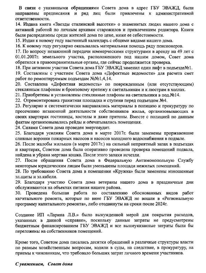 Информационная справка СД за 4 года деятельности (лист 2)