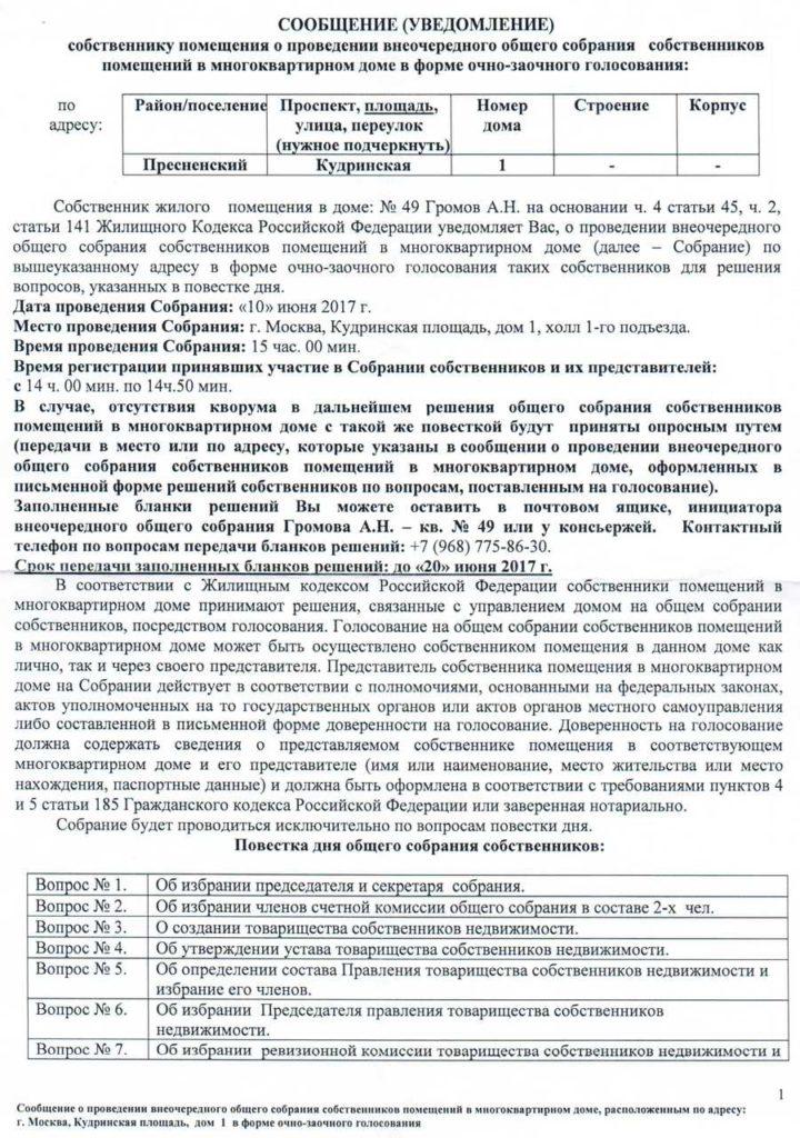 Уведомление о собрании 10 июня, повестка создание ТСЖ (1/2)