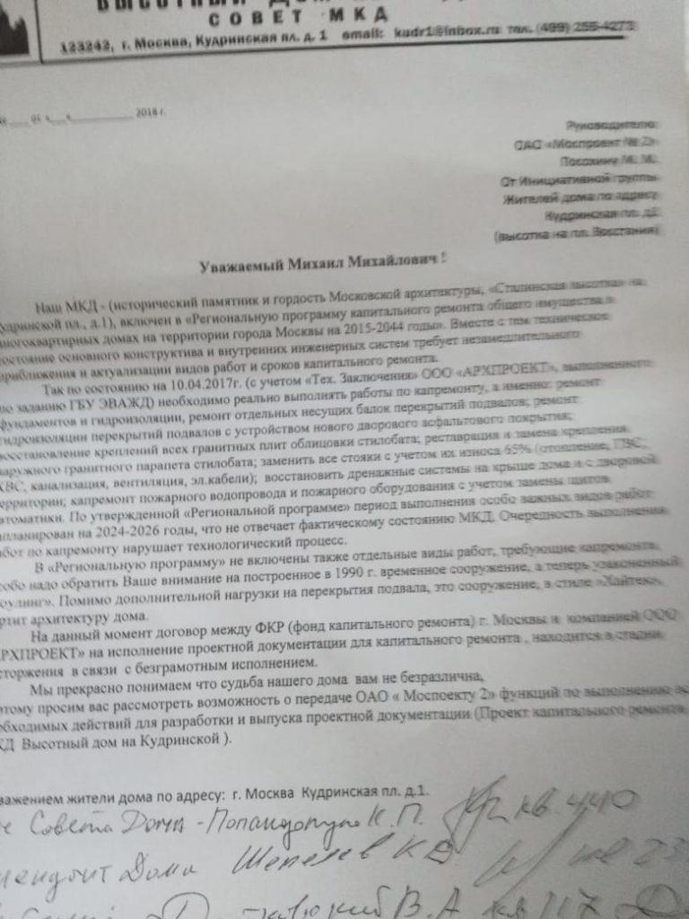 Письмо М.М.Посохину